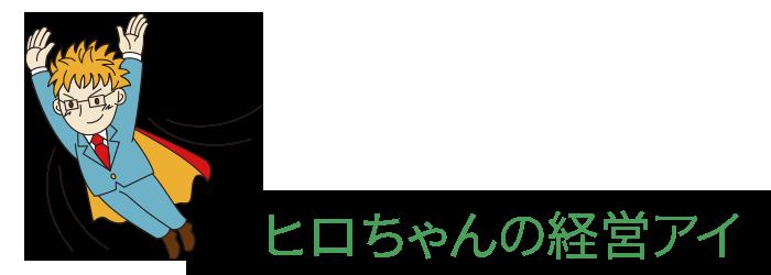 ヒロちゃんの経営アイ