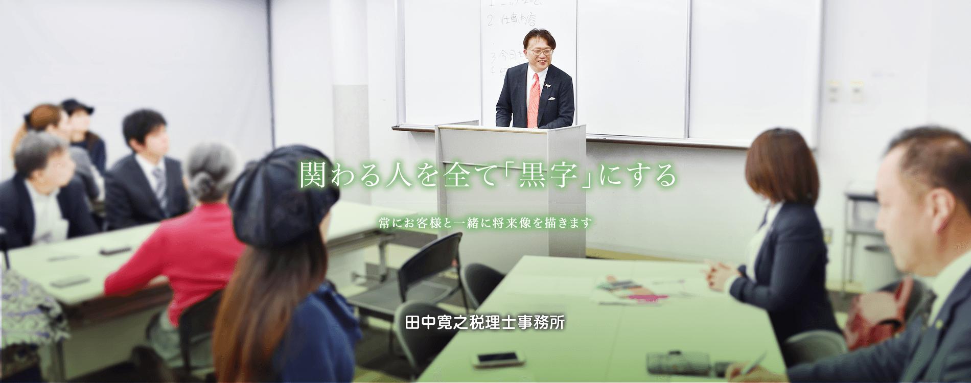 田中寛之税理士事務所